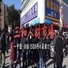 三和人才市场 中国日结1500日元的年轻人们 三和 人材市場~中国・日給1500円の若者たち~ (2018)