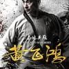 黄飞鸿之南北英雄 (2018)