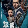 悬案委托行 (2018)