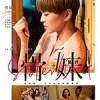 骨妹 (2017)