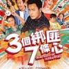 三个绑匪七条心 三個綁匪七條心 (2018)