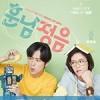 勋男正音 훈남정음 (2018)