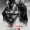 法医秦明2清道夫 (2018)