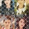 秘密与谎言 비밀과 거짓말 (2018)