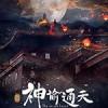 神谕通天 (2018)