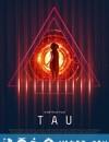 智慧囚屋 Tau (2018)