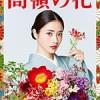 高岭之花 高嶺の花 (2018)