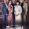 爱到最后 끝까지 사랑 (2018)