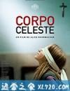 圣体 Corpo Celeste (2011)