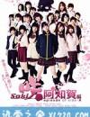 天才麻将少女:阿知贺篇 电影版 咲-Saki-阿知賀編 episode of side-A (2018)