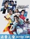 特技人 (2018)