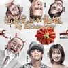 泡菜爱上小龙虾 (2018)