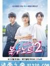 复仇笔记2 복수노트2 (2018)