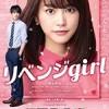 雪耻女孩 リベンジgirl (2017)