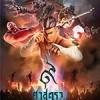 暹罗决:九神战甲 The Legend of Muay Thai: 9 Satra (2018)