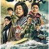 一出好戏 (2018)
