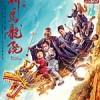 新乌龙院之笑闹江湖 (2018)