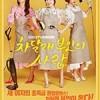 车达莱夫人的爱情 차달래 부인의 사랑 (2018)