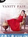 名利场 Vanity Fair (2018)