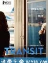 过境 Transit (2018)