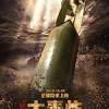 大轰炸 (2018)