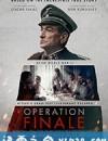 最终行动 Operation Finale (2018)