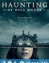 鬼入侵 The Haunting of Hill House (2018)