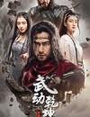 武动乾坤 第二季 (2018)