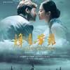 烽火芳菲 (2017)
