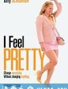 超大号美人 I Feel Pretty (2018)