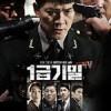 一级机密 1급기밀 (2017)