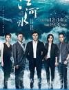 江河水 (2018)