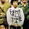 欢迎来到东莫村 웰컴 투 동막골 (2005)