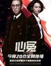 心冤 (2017)