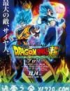 龙珠超:布罗利 ドラゴンボール超 ブロリー (2018)