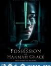 汉娜格蕾丝的着魔 The Possession of Hannah Grace (2018)