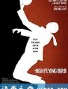 高飞鸟 High Flying Bird (2019)