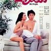 三十处男 三十處男 (1984)