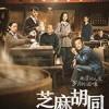 芝麻胡同 (2019)