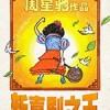 新喜剧之王 (2019)