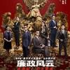 廉政风云 廉政風雲 煙幕 (2019)