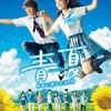 青夏:恋上你的30日 青夏 きみに恋した30日 (2018)