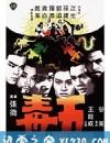 五毒 (1978)