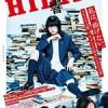 响:成为小说家的方法 響 HIBIKI (2018)
