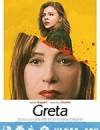 遗孀秘闻 Greta (2018)