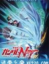 机动战士高达NT 機動戦士ガンダム NT(ナラティブ) (2018)