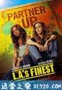 洛城战警 L.A.'s Finest (2019)
