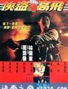 侠盗高飞 俠盜高飛 (1992)