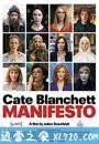 宣言 Manifesto (2015)