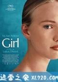 女孩 Girl (2018)